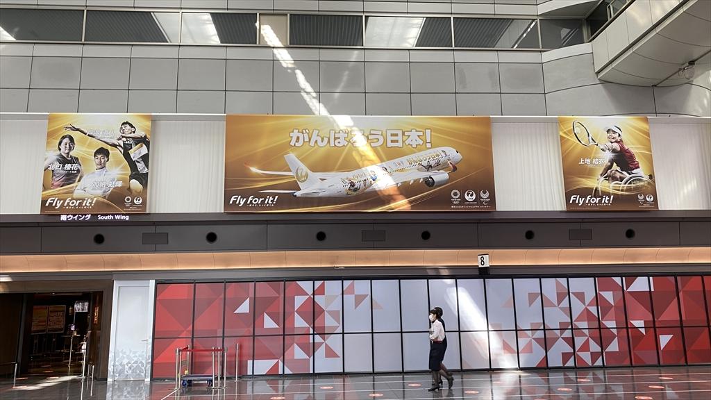 羽田空港 プチさんぽ 2021年8月