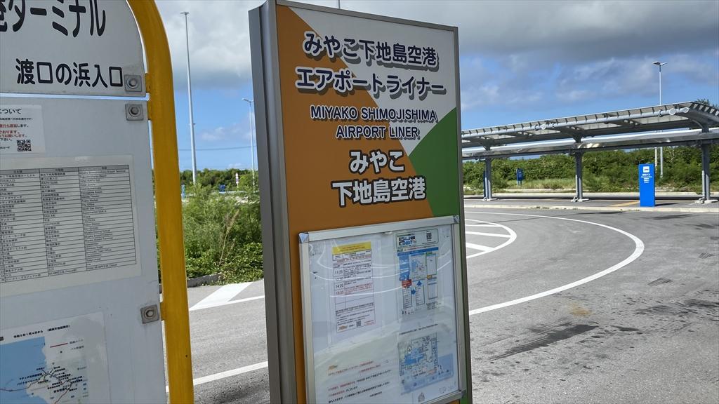 下地島空港さんぽ。