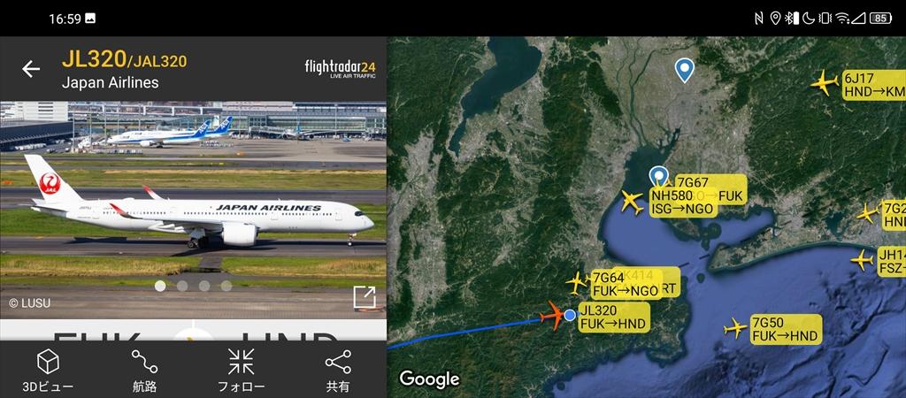 JL320 03AUG21 福岡~羽田 ファーストクラス