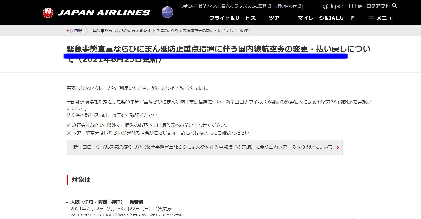 緊急事態宣言ならびにまん延防止重点措置に伴う国内線航空券の変更・払い戻しについて