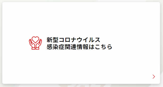 JALの取り組み
