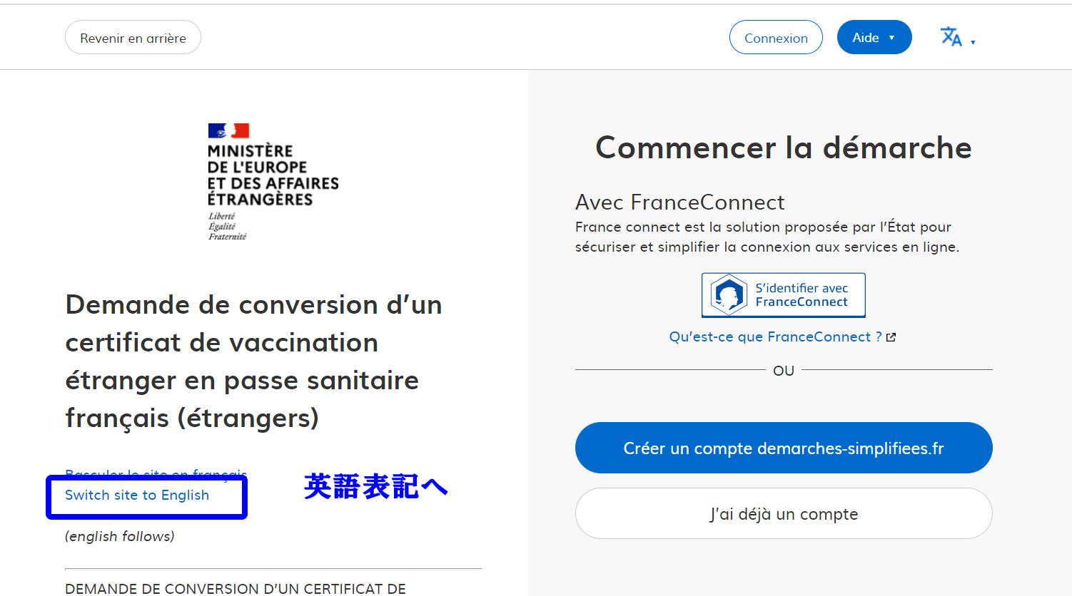 フランス旅行に必要な衛生パスの取得の仕方