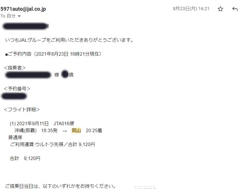 JAL航空券予約確認メール1