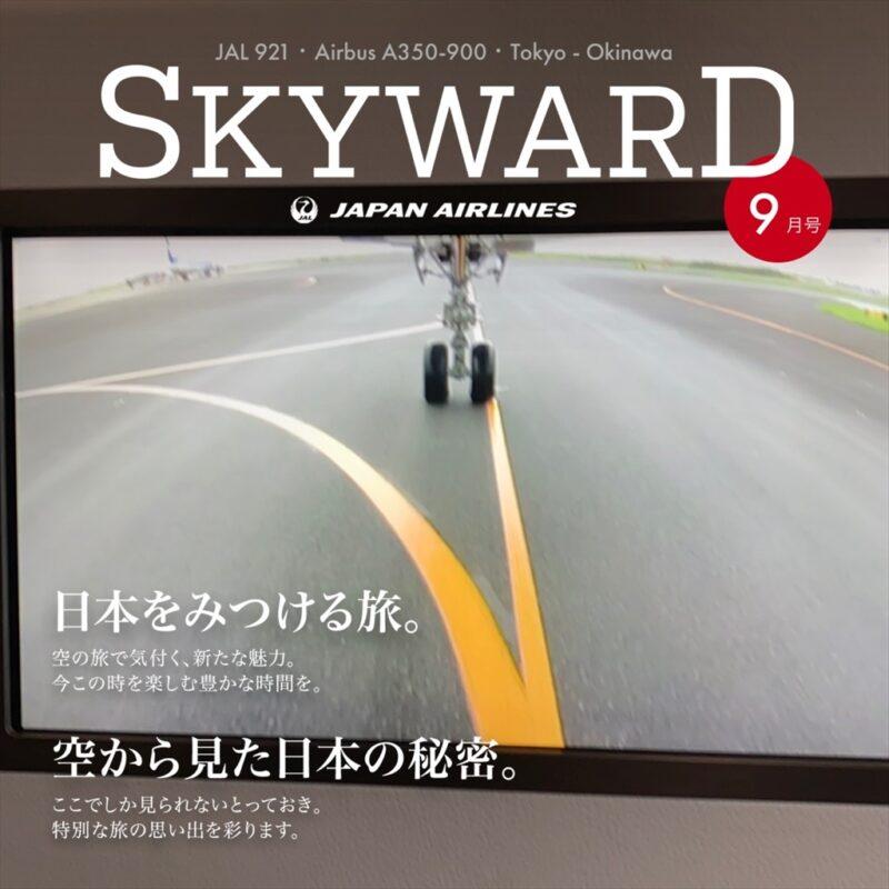 JL921 14SEP21 羽田~沖縄(那覇) ファーストクラス