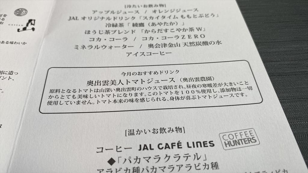 14SEP21 JL921 羽田~沖縄(那覇) ファーストクラス 機内食
