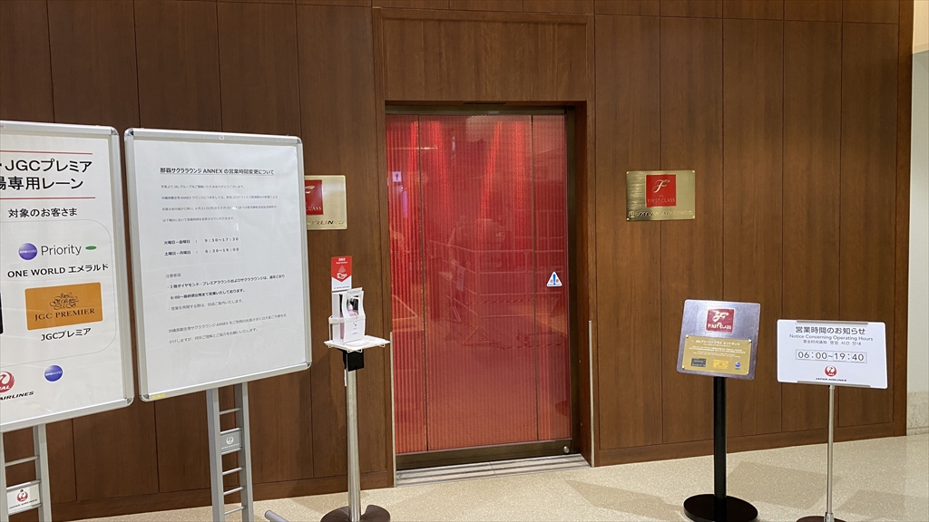 那覇空港 JAL DIAMOND PREMIER LOUNGE 21年9月訪問