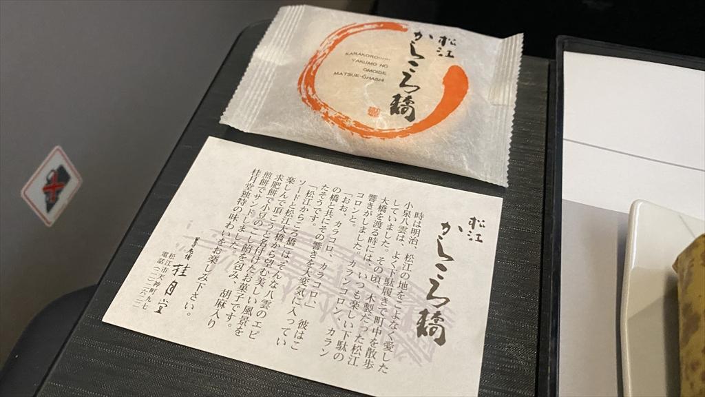 15SEP21 JL918 沖縄(那覇)~羽田 ファーストクラス 機内食