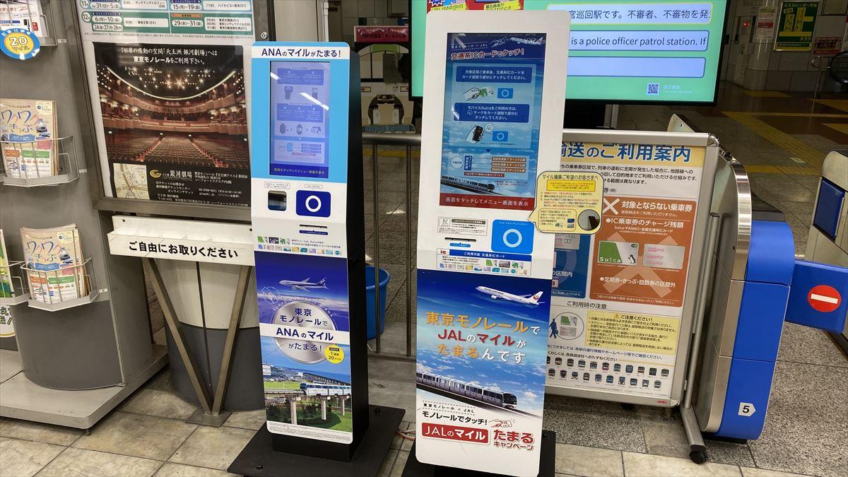 東京モノレール 羽田空港第一ターミナル駅