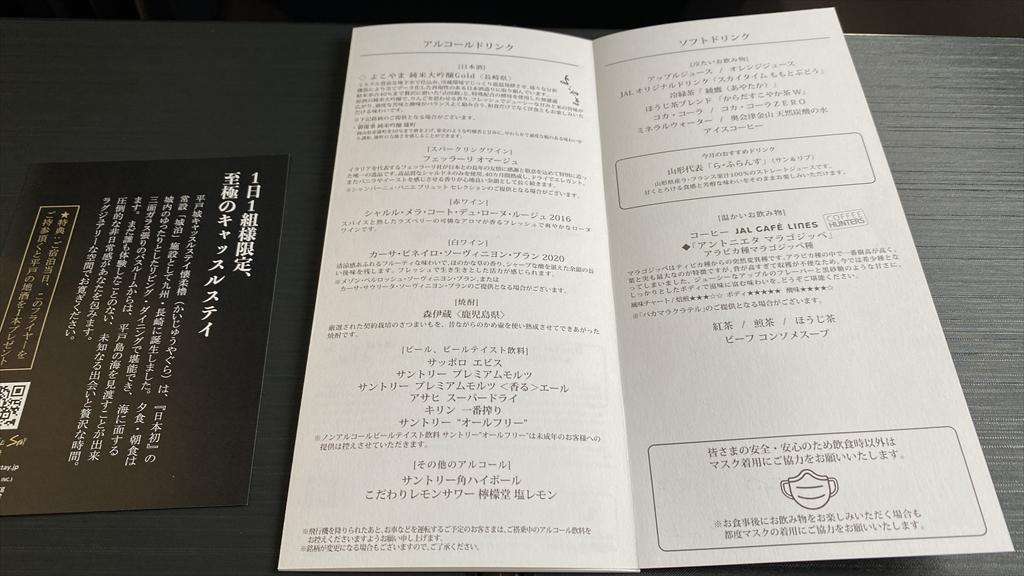05OCT21 JL921 羽田~沖縄(那覇) ファーストクラス 機内食