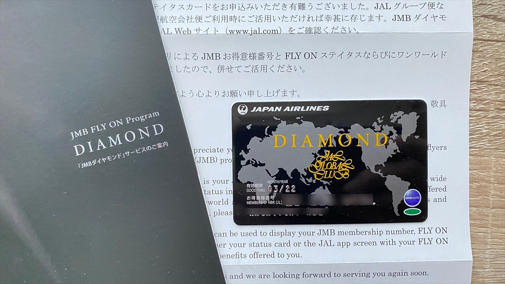 FLY ON ステイタス JAL