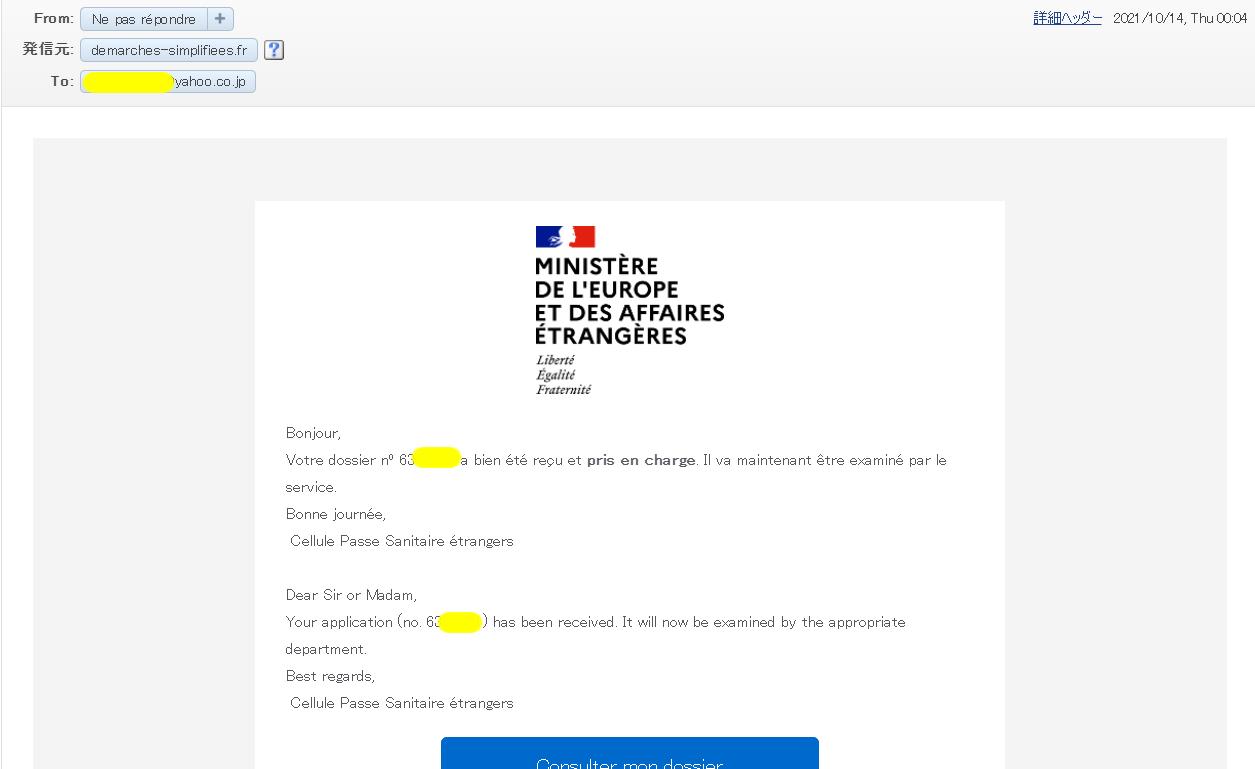 フランス 衛生パス3-2