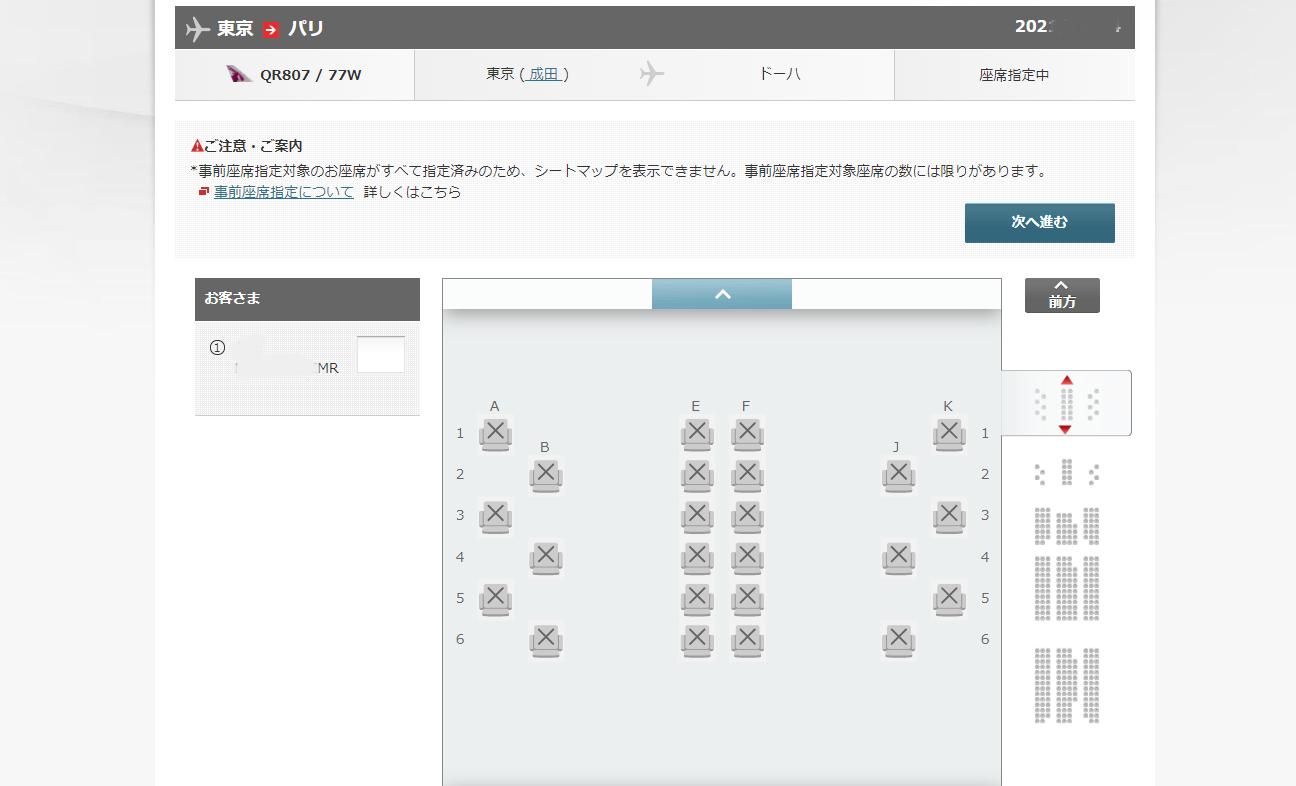 JAL 国際線特典航空券予約