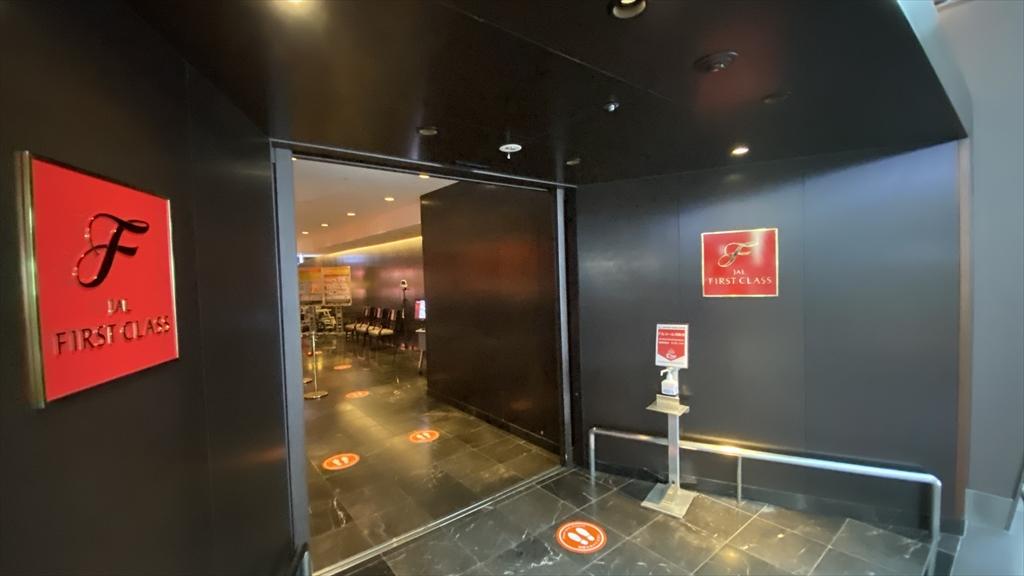羽田空港第一ターミナル 北ウィング ファーストクラスレセプション