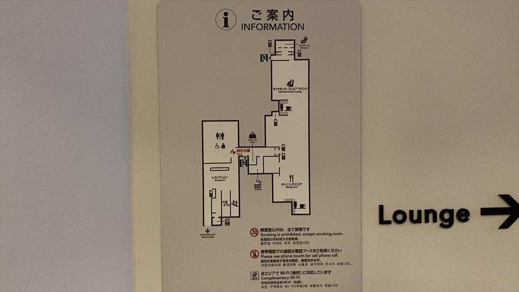 羽田空港 第一ターミナル 北ウィング JAL ダイヤモンドプレミアラウンジ