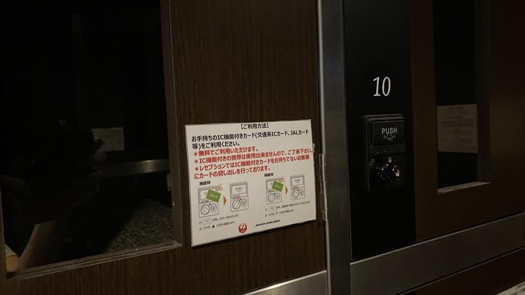 羽田空港 第一ターミナル 北ウィング JAL ダイヤモンドプレミアラウンジ クローク