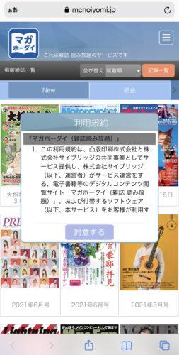羽田空港 第一ターミナル 北ウィング JAL ダイヤモンドプレミアラウンジ 電子書籍サービス